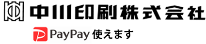中川印刷株式会社